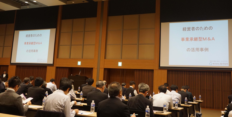 【突撃MAOちゃん!】「オーナーの想いを実現できる事業承継セミナー」レポート