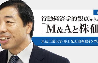 行動経済学的観点からみた「M&Aと株価」(上)東工大・井上光太郎教授インタビュー