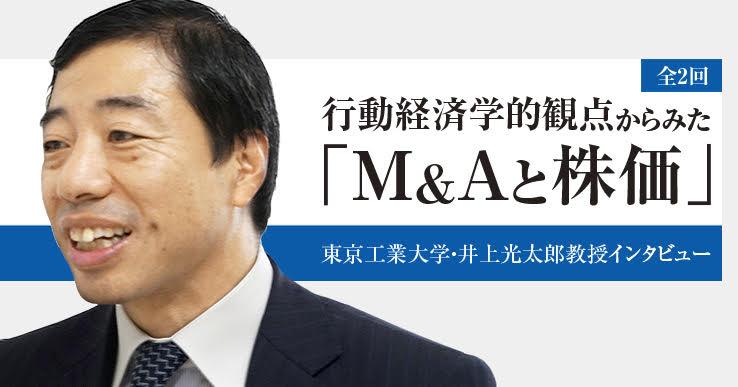 行動経済学的観点からみた「M&Aと株価」(下)東工大・井上光太郎教授インタビュー