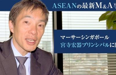 ASEANの最新M&A事情 ーマーサーシンガポール 宮寺宏器プリンシパルに聞く