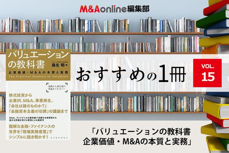 「バリュエーションの教科書 企業価値・M&Aの本質と実務」