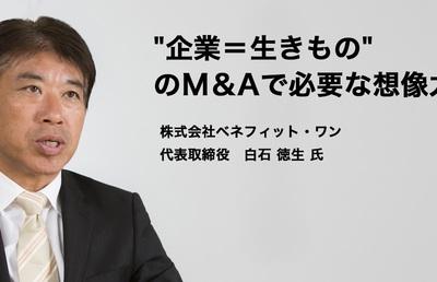 """【ベネフィット・ワン】""""企業=生きもの""""のM&Aで必要な想像力"""