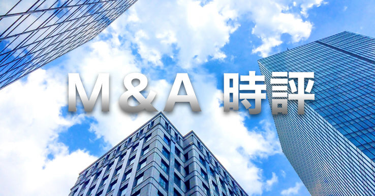 従業員を支援する「M&A施策」の早期導入が必要なわけ
