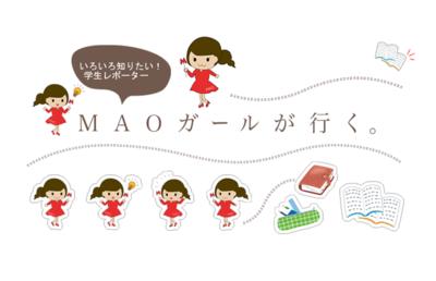 MAOガールのプロフィール(山口萌さん)