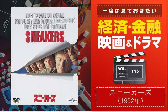 """いま話題の""""ハッキング""""を扱った92年の映画『スニーカーズ』"""