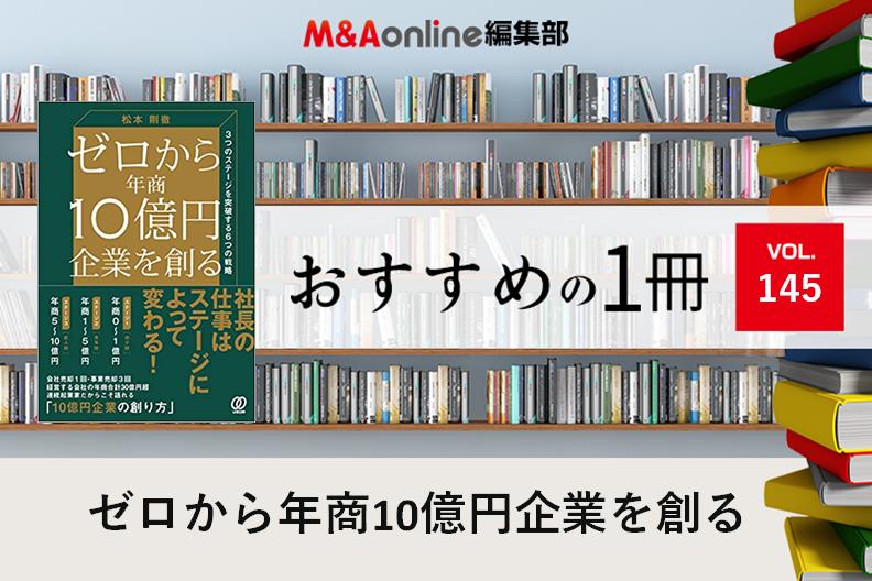 ゼロから年商10億円企業を創る|編集部おすすめの1冊