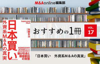 「日本買い 外資系M&Aの真実」|編集部おすすめの1冊