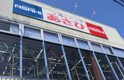 自転車「あさひ」が純利益倍増の47億円 コロナ禍で三密回避