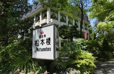 老舗洋風レストラン「日比谷松本楼」、三井不動産の関連会社に