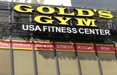 ゴールドジム、東京・大阪で営業再開|スポーツクラブ各社、12日以降の「対応」でそろう