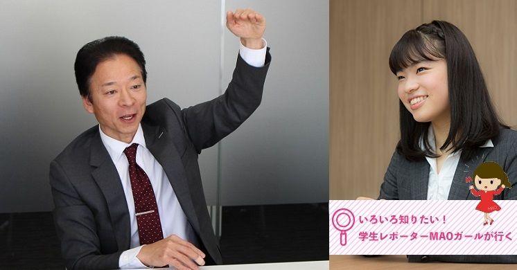 安川電機広報・IR部 林田歩部長に聞く MAOガールインタビュー(3)