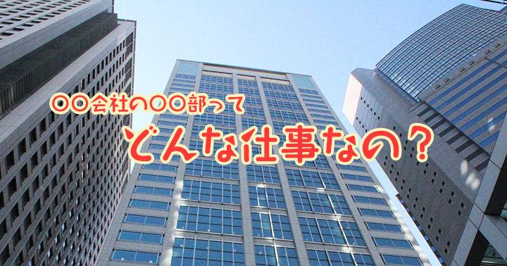 安川電機広報・IR部 〇〇会社の〇〇部って どんな仕事なの?(1)