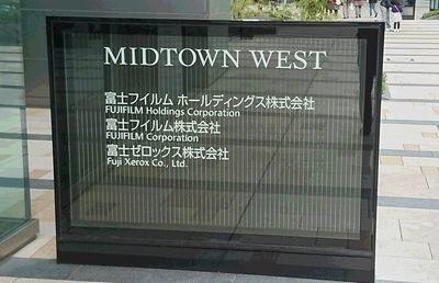 富士フイルムHD、「培地」で日米2社を850億円で買収