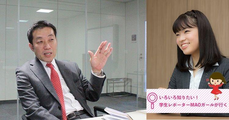 早稲田大学大学院経営管理研究科 鈴木一功教授に聞く MAOガールインタビュー(2)