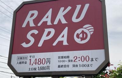 RAKU SPAの極楽湯ホールディングスが債務超過の瀬戸際に
