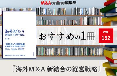 「海外M&A 新結合の経営戦略」|編集部おすすめの1冊