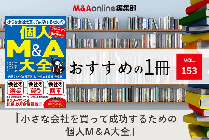 「個人M&A 大全」|編集部おすすめの1冊