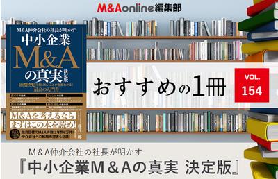 中小企業M&A の真実 決定版|編集部おすすめの1冊