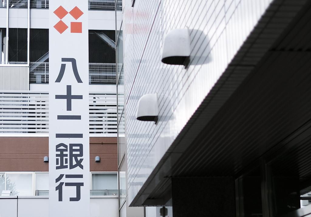 【八十二銀行】長野県のトップバンク、今年で誕生90年|ご当地銀行のM&A