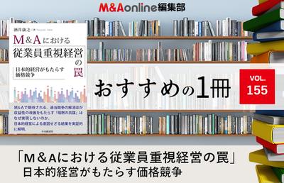 「M&Aにおける従業員重視経営の罠」 編集部おすすめの1冊