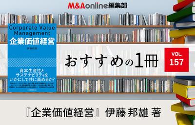 「企業価値経営」 編集部おすすめの1冊
