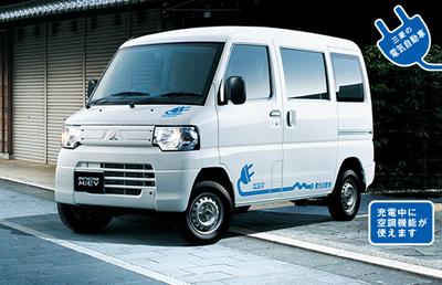 三菱自が本格参入、佐川は大量輸入…軽自動車にEV時代が来る!