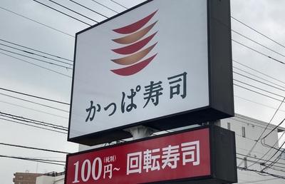 なぜ「かっぱ寿司」は「はま寿司」の日次売上データが必要だったのか?