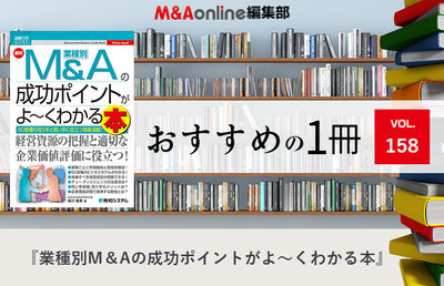 「業種別M&Aの成功ポイントがよ~くわかる本」 編集部おすすめの1冊
