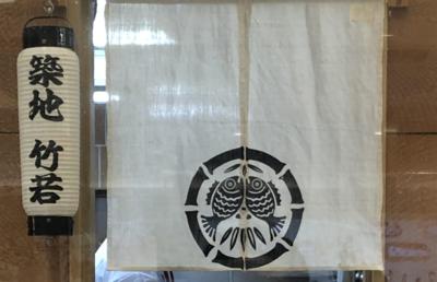 あさくま子会社、日本料理の竹若が破産申請