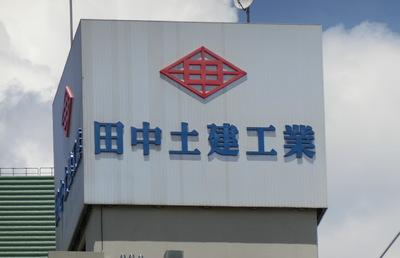 「田中角栄」元首相が創業し、80年近い歴史を持つ会社とは?