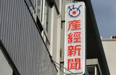 産経新聞、「大トリ」で購読料引き上げの事情