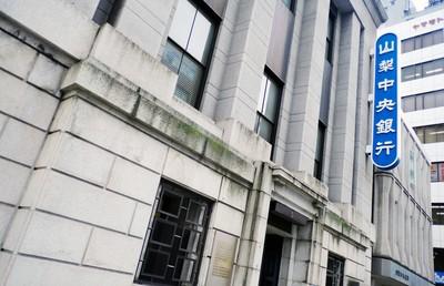 【山梨中央銀行】今も息づくメチャカモン魂|ご当地銀行のM&A