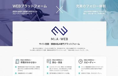 個人や初めての方でも安心してサイト売買や事業M&Aができるマッチングプラットフォーム「M&A-WEB(エムエーウェブ)」リリースの背景にある市場の変化とは