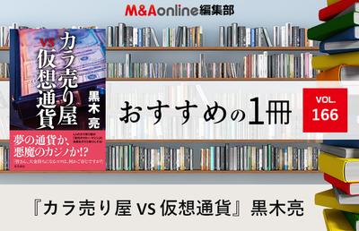 「カラ売り屋 vs 仮想通貨」|編集部おすすめの1冊