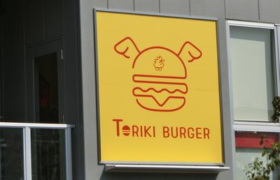 鳥貴族など大手外食の「バーガー」進出、なぜか第1号店は東京・城南エリアに集中