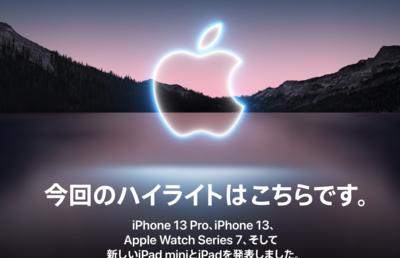 最速評価レビュー!アップル新製品4モデル「買い」か「待ち」か