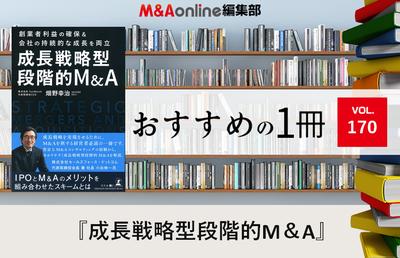 「成長戦略型段階的M&A」|編集部おすすめの1冊