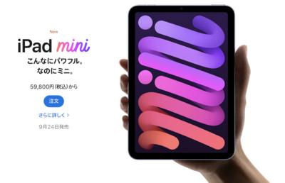 「iPhone」よりも品薄「iPad mini」はいつ届く?