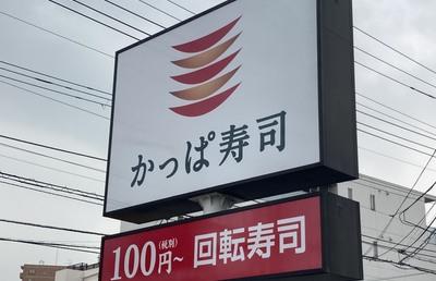 かっぱ寿司が捨て身の半額キャンペーンに乗り出した理由