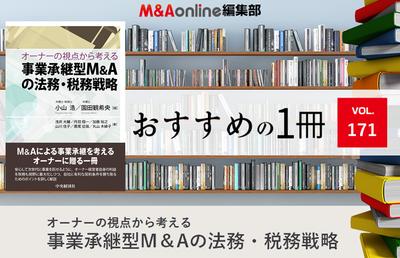 「オーナーの視点から考える事業承継型M&Aの法務・税務戦略」 編集部おすすめの1冊