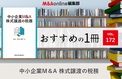 「中小企業M&A 株式譲渡の税務」 編集部おすすめの1冊