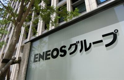 ENEOS、「脱炭素」で「ゴールドマン・サックス」と急接近