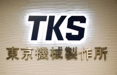 東京機械製作所の臨時株主総会、買収防衛策発動を可決