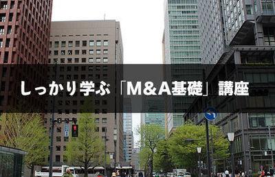「M&A手法としての株式譲渡と事業譲渡の使い分け」しっかり学ぶM&A基礎講座(11)