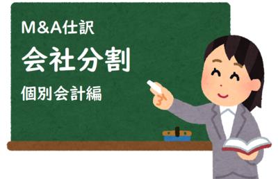 【M&A仕訳】会社分割の会計処理