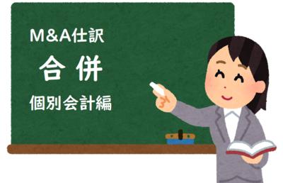 【M&A仕訳】合併の会計処理