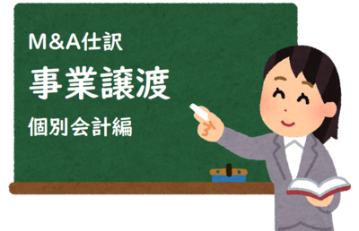 【M&A仕訳】事業譲渡の会計処理