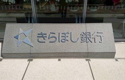 【きらぼし銀行】合併3行の意外な「過去」