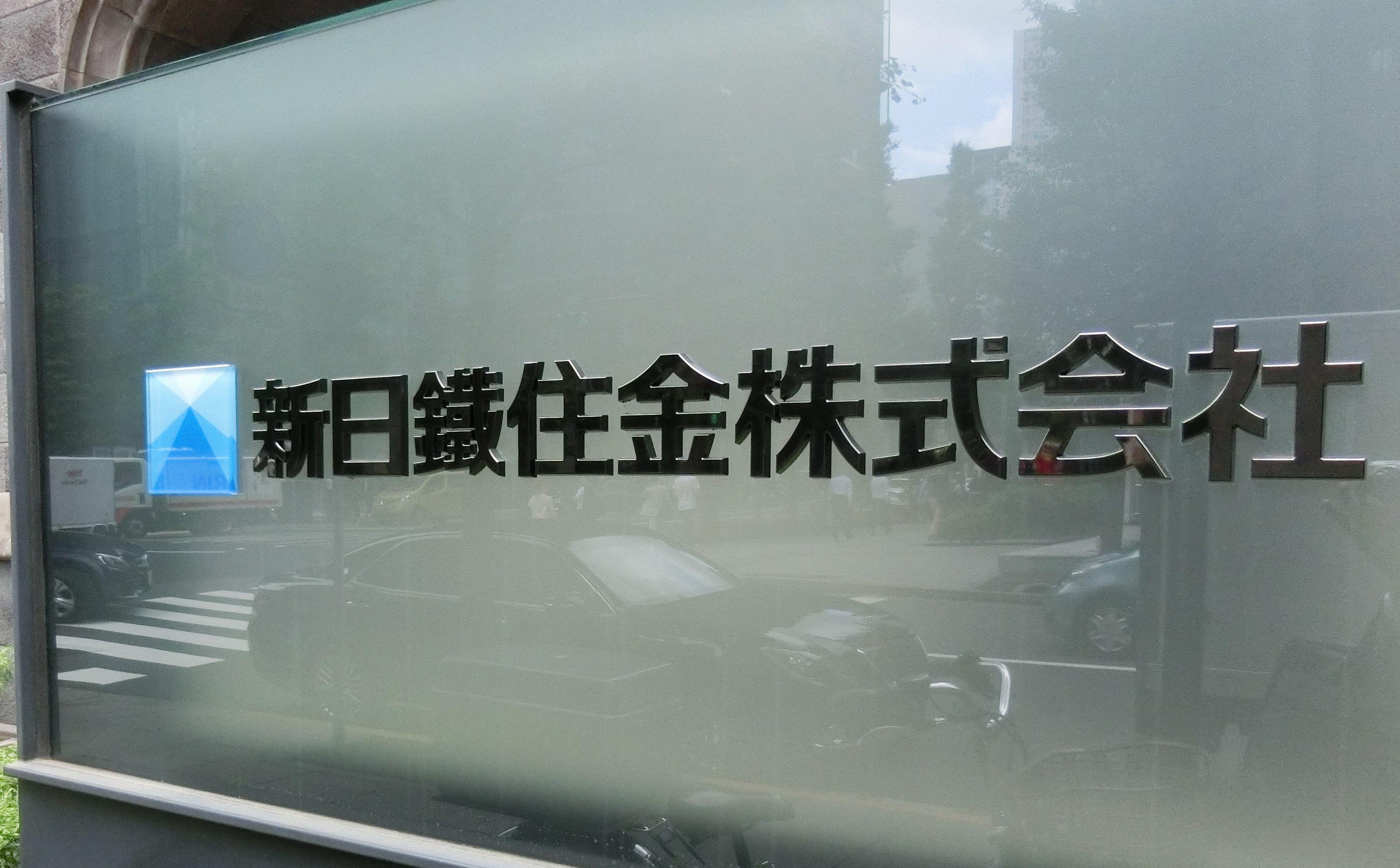 【新日鉄住金】69年ぶり「日本製鉄」復活。「住金」は消える