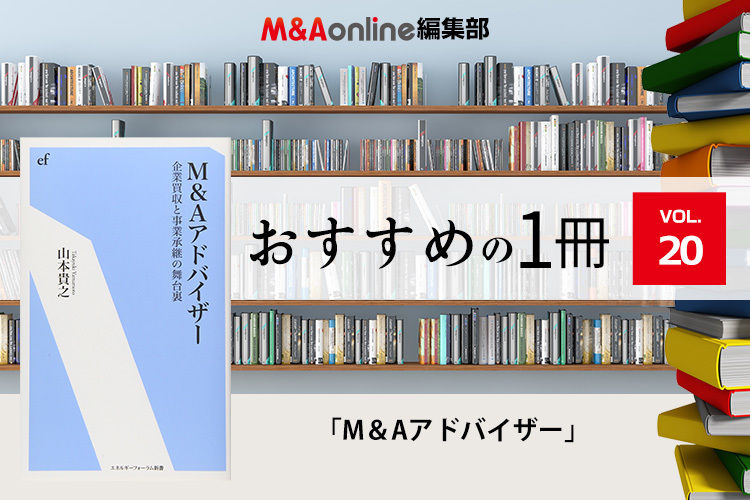 「M&Aアドバイザー」企業買収と事業承継の舞台裏